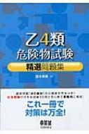 【単行本】 鈴木幸男 / 乙4類危険物試験精選問題集 送料無料