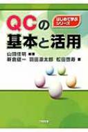 【単行本】 山田佳明 / QCの基本と活用 はじめて学ぶシリーズ 送料無料