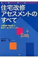 【単行本】 加島守 / 住宅改修アセスメントのすべて 介護保険「理由書」の書き方・使い方マニュアル 送料無料
