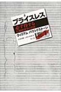 【単行本】 ウィリアム・パウンドストーン / プライスレス 必ず得する行動経済学の法則 送料無料