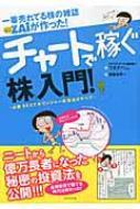 【単行本】 DiamondZAi編集部 / 一番売れてる株の雑誌ZAiが作った!チャートで稼ぐ「株」入門! 必勝SEXYボリンジャー