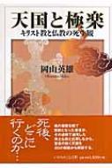 【単行本】 岡山英雄 / 天国と極楽 キリスト教と仏教の死生観