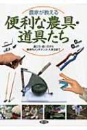 【単行本】 農山漁村文化協会 / 農家が教える便利な農具・道具たち 選び方・使い方から長持ちメンテナンス・入手法まで