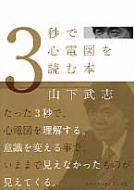 【単行本】 山下武志 / 3秒で心電図を読む本 送料無料