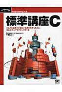 【単行本】 スティーヴン・G・コーチャン / 標準講座C たしかな基礎力と幅広い応用力を培うために初めての人でもやさしく学べ