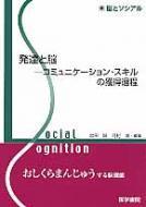 【全集・双書】 岩田誠 / 発達と脳 コミュニケーション・スキルの獲得過程 脳とソシアル 送料無料
