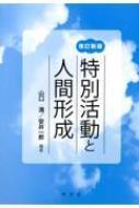 【単行本】 山口満 / 特別活動と人間形成 送料無料
