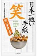 【単行本】 丸岡町文化振興事業団 / 日本一短い手紙「笑」 新一筆啓上賞