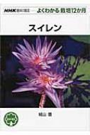 【全集・双書】 城山豊 / スイレン NHK趣味の園芸 よくわかる栽培12か月