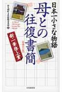 【単行本】 丸岡町文化振興事業団 / 日本一小さな物語 母との往復書簡 新一筆啓上賞