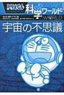 【図鑑】 藤子F不二雄 フジコフジオエフ / ドラえもん科学ワールド 宇宙の不思議 ビッグ・コロタン