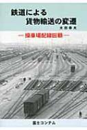 【単行本】 太田幸夫(鉄道) / 鉄道による貨物輸送の変遷 操車場配線回顧 送料無料