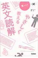 【全集・双書】 慎一之 / 慎先生のやさしく教える英文読解 大学受験シリーズ 送料無料