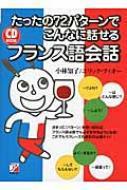 【単行本】 小林知子 / たったの72パターンでこんなに話せるフランス語会話 CD BOOK アスカカルチャー 送料無料
