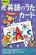 【単行本】 岸川たかあき / 英語のうたカード 幼児から 第2版 送料無料