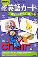 【単行本】 本橋靖昭 / 英語カード 幼児から 家の中のもの編 第2版 送料無料