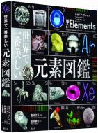 【単行本】 セオドア・グレイ / 世界で一番美しい元素図鑑 送料無料
