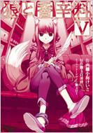 【コミック】 小梅けいと / 狼と香辛料 5 DENGEKI COMICS
