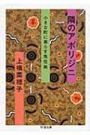 【文庫】 上橋菜穂子 ウエハシナホコ / 隣のアボリジニ 小さな町に暮らす先住民 ちくま文庫