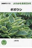 【全集・双書】 小黒晃 / ギボウシ NHK趣味の園芸 よくわかる栽培12か月