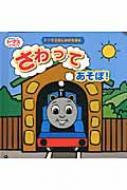 【絵本】 ウィルバート・オードリー / トーマスのしかけえほん さわってあそぼ!