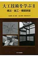 【単行本】 松留愼一郎 / 大工技術を学ぶ 2 構法・施工・模擬家屋 送料無料