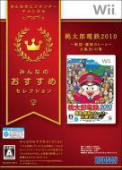 【GAME】 Wiiソフト / みんなのおすすめセレクション 桃太郎電鉄2010〜戦国・維新のヒーロー大集合!の巻 送料無料