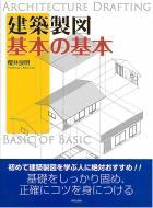 【単行本】 桜井良明 / 建築製図基本の基本 送料無料