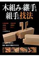 【単行本】 大工道具研究会 / 木組み・継手と組手の技法 送料無料