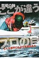 【単行本】 松長彰 / 競艇の軸 ここが違うプロの目 サンケイブックス