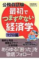 【単行本】 村尾英俊 / 公務員試験 最初でつまずかない経済学 マクロ編 送料無料