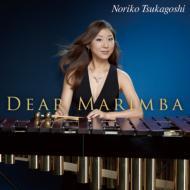 【SACD国内】 Marimba Classical / 『ディア・マリンバ』 塚越慎子 送料無料