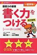 【単行本】 樋口裕一 / 書く力をつける小学低学年用 国語力の基礎 自分学習シリーズ 改訂新版 送料無料