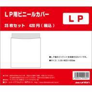 【Goods】 LPビニールカバー 25枚1セット