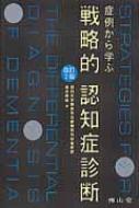 【単行本】 福井俊哉 / 症例から学ぶ戦略的認知症診断 改訂2版 送料無料