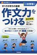【単行本】 樋口裕一 / すべての学力の基礎作文力をつける 「書けない」「ニガテ」が『得意』になる! 小学中学年用 自分学習シリー