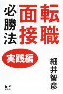 【単行本】 細井智彦 / 転職面接必勝法 実践編 講談社BIZ 送料無料