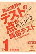 【全集・双書】 陰山英男 / テストの点が上がる練習テスト小1算数・国語 送料無料
