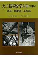 【単行本】 松留愼一郎 / 大工技術を学ぶ 1 道具・規矩術・工作法 送料無料