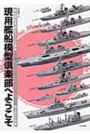 【単行本】 木本敏文 / 現用艦船模型倶楽部へようこそ 艦船模型実践テクニック講座 海上自衛隊編 送料無料