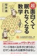 【単行本】 桜井進 / 超面白くて眠れなくなる数学 送料無料