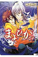 【コミック】 椎名秋乃 / まよひがっ ダリアコミックス