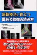 【単行本】 浅野昭裕 / 運動療法に役立つ単純X線像の読み方 送料無料