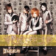 【CD Maxi】初回限定盤 ゴールデンボンバー  / 酔わせてモヒート (+DVD)【初回限定盤B】