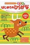 【単行本】 川島隆太 / はじめてのひらがな はじめてひらがなをおけいこするお子さまに。 はじめてのえんぴつちょう2・3・4歳