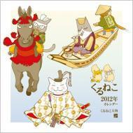 【ムック】 くるねこ大和 クルネコヤマト / くるねこカレンダー 2012 [カレンダー] 送料無料