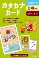 【単行本】 書籍 / カタカナカード 第2版