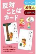 【単行本】 本堂寛 / 反対ことばカード 第2版