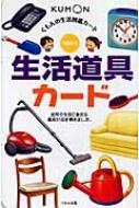 【図鑑】 書籍 / 生活道具カード くもんの生活図鑑カード 第2版
