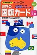 【単行本】 公文公 / 世界の国旗カード 1集(アジア・北アメリカ・南ア 送料無料
